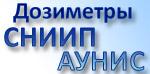 Дозиметры СНИИП-Аунис