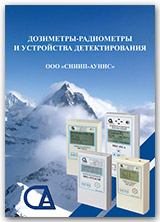 Дозиметры каталог