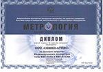 Диплом метрология 2008