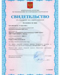 Свидетельство БДКГ-01СА
