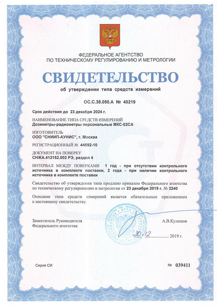 Свидетельство МКС-02СА