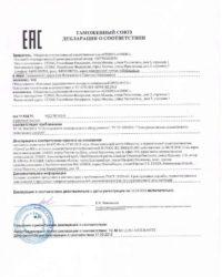 Декларация о соответствии на радиационный монитор пешеходный КРКП-01СА