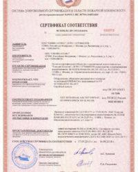 Сертификат соответствия на радиационный монитор пешеходный КРКП-01СА