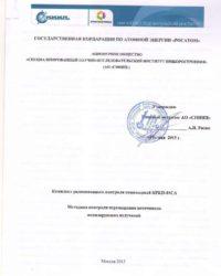 Методика контроля перемещения источников ИИ для КРКП-01СА