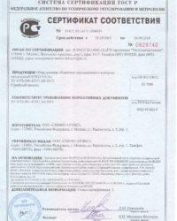 Сертификат соответствия на радиационный монитор пешеходный