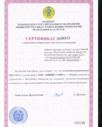 Сертификат МКС-01СА