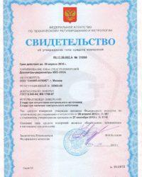 Свидетельство МКС-01СА