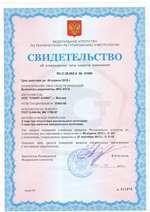 Свидетельство на бытовые дозиметры МКС-01СА1Б