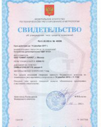 Свидетельство УДБГ-01СА