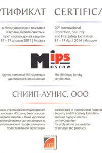Сертификат MIPS 2014