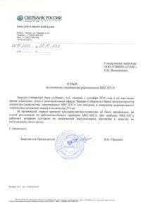 Отзыв Сбербанка России