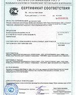Сертификат соответствия МКС-01СА1Б