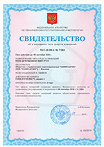 Свидетельство БДКС-01СА1
