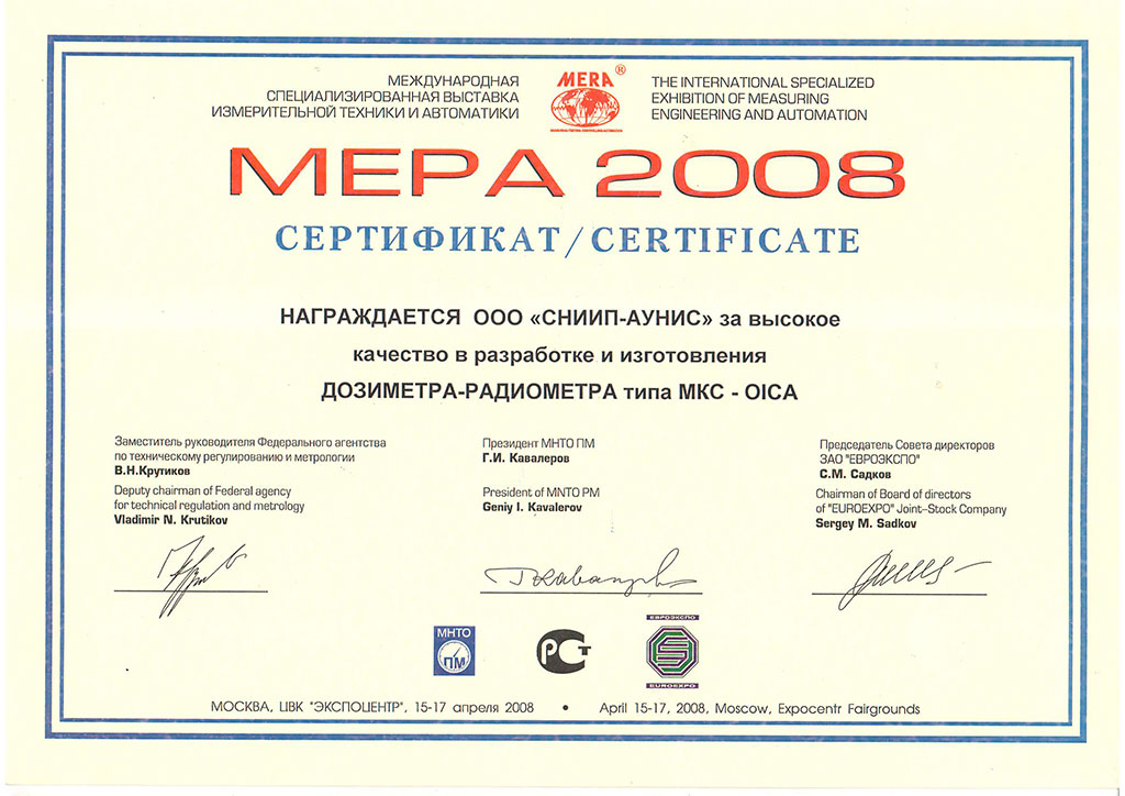 МЕРА 2008
