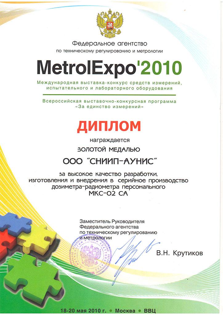MetrolExpo 2010