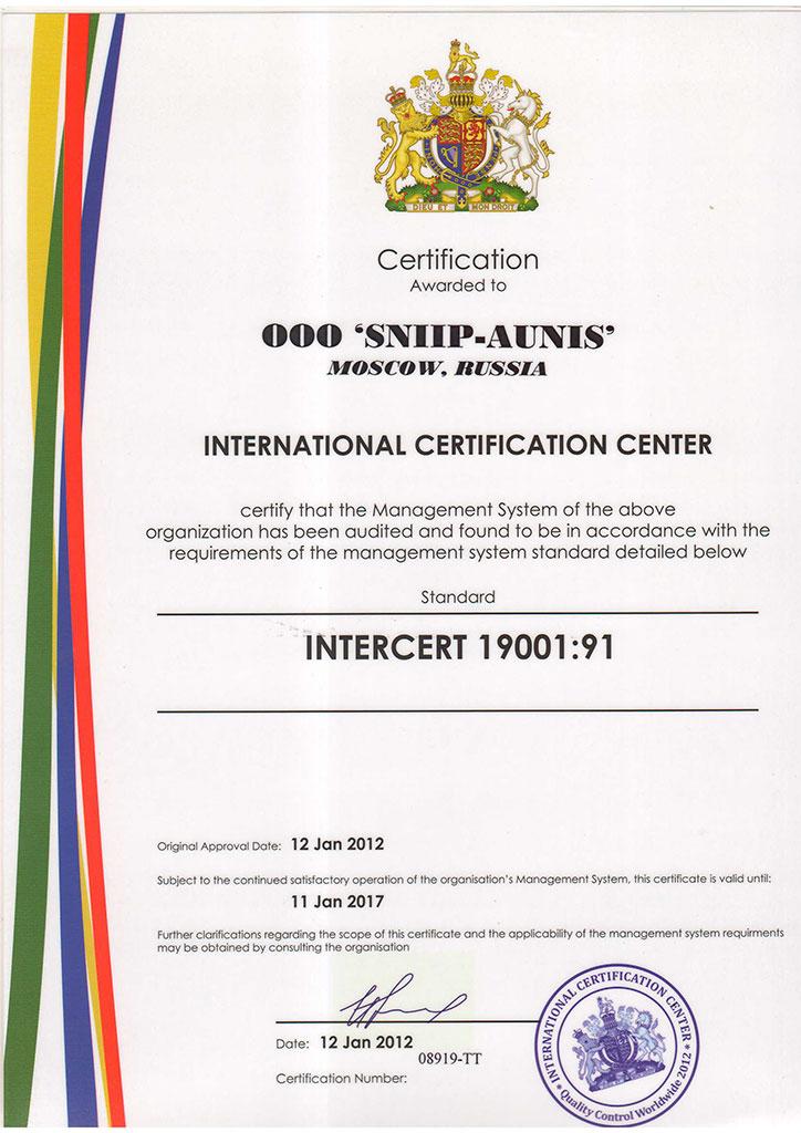 Международный сертификационный центр