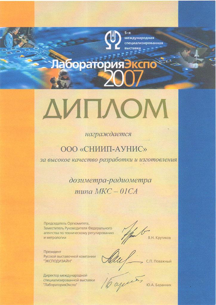 ЛабораторияЭкспо 2007