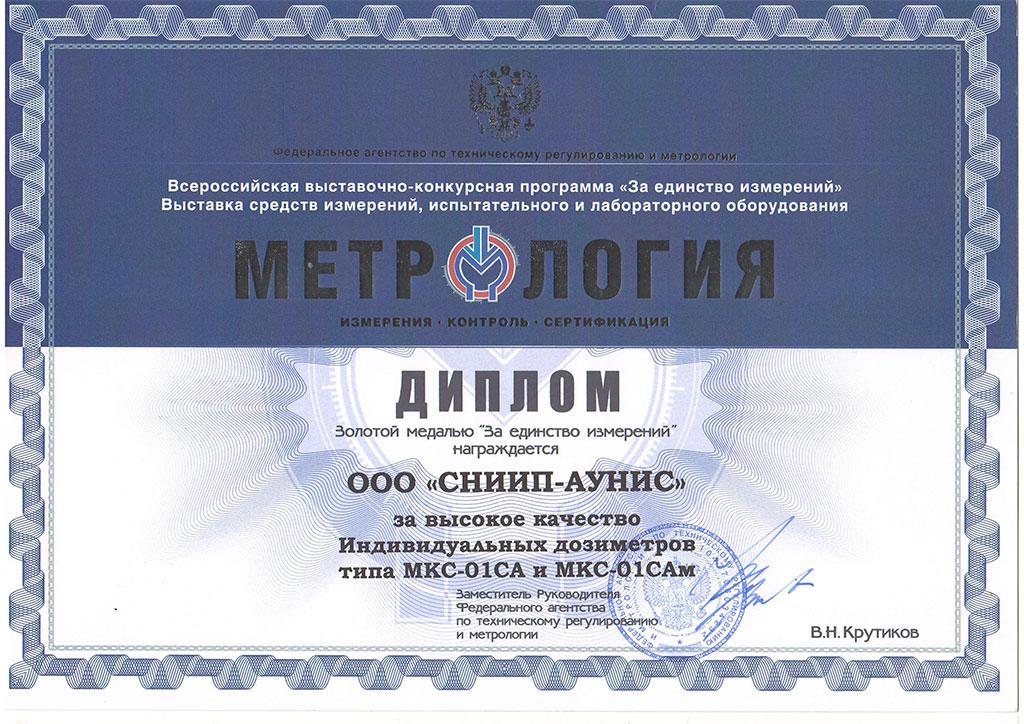 Метрология 2008