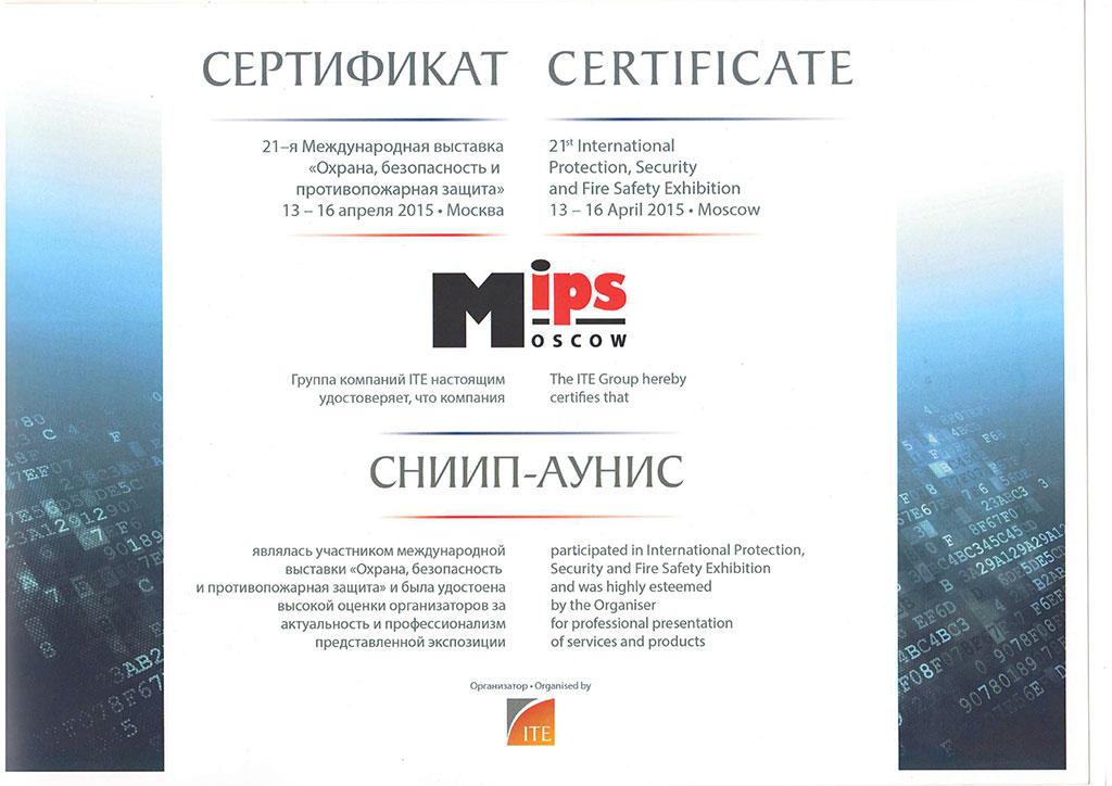 MIPS 2015 – 21-я московская международная